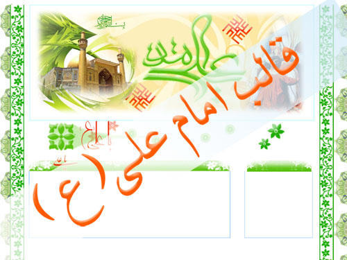 http://alireza1369.persiangig.com/galeb/imamali/Ya%20ali.jpg